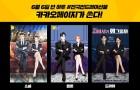 카카오페이지, 최초의 드라마코믹스 작품 '김비서가 왜그럴까' 캠페인 진행