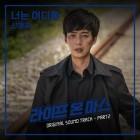 신해경, '라이프 온 마스' OST '너는 어디쯤' 14일 공개…데뷔 첫 OST