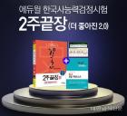 에듀윌, '한국사능력검정시험 고급 2주끝장' 일별 베스트 연속 1위