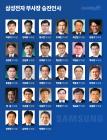 삼성 인사 연이어 관통한 키워드 '반도체 초호황'