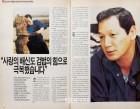 1990년 7월호 독점 고백/유연실 전 남편 이영석씨가 털어놓는 제2의 삶