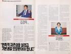 [옛날 Queen 다시보기] 1990년 8월호 현지특별취재/재일교포 인사에게 듣는 재일 한국인의 현황과 인권문제