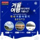 타이어뱅크, 고객설문 겨울여행지 '베스트 3' 발표