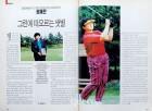 1990년 10월호 -PEOPLE여고생 골프선수 송채은