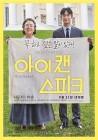 '아이 캔 스피크' 4일 연속 박스오피스 1위, '착한 영화'의 저력