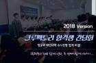 크루팩토리 승무원학원, 항공과 메인 대학 합격자초청 2차 합격생간담회 개최