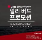 """""""필리핀어학연수비용 미리 준비하는 것이 이득"""""""