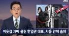 한일관 대표 숨지게 한 '프렌치불도그' 주인은 유명 아이돌 연예인? | 한일관 대표 김모씨, 아파트 엘리베이터에서 목줄 안 한 개에게 물려 사흘 만에 숨져