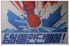 """천안함 폭침 北 소행 부정했던 인사들의 말말말  """"천안함 북 소행 발표 웃기는 개그…0.0001도 설득 안 된다"""""""