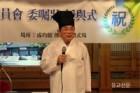 성균관 전례위원회 위촉장 수여식 거행
