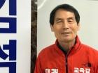 """<6.13 지방선거>""""외부강사 초빙...보수단일화 약속 지켜야"""""""
