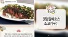 롯데마트, EBS '최고의 요리비결'과 함께 건강 레시피 하루에 하나씩 소개