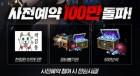 모바일 액션 RPG 대작 '블레이드2 for kakao' 사전 예약자 100만 명 돌파
