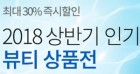 쿠팡, '2018 상반기 인기 뷰티 상품전' 진행