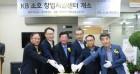 KB국민은행, 'KB 소호 창업지원센터' 광역시 5곳 확대 오픈