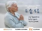 BTN-법화정사 '두 손 모음' 희망 캠페인