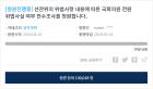 '국회의원 해외출장 전수조사' 청원 17시간만에 13만명 참여