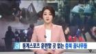 R)동계스포츠①]훈련할 곳 없는 충북 꿈나무들(14)