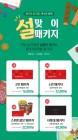 롯데시네마, 설맞이 패키지 판매…최대 만원 할인