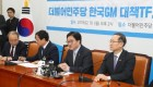 위기의 한국지엠…정치권, 해결책이라고 내놓는게 '각당각색'