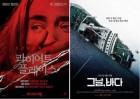 [주말엔 이 영화] 소름 '콰이어트 플레이스' vs 세월호 진실 '그날, 바다'