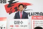 """김문수 서울시장 후보 """"보육시설 확대하고 장애인 지원 강화하겠다"""""""