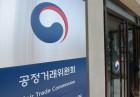 '경쟁법·정책 동향 논의' 국제경쟁정책 워크숍 개최