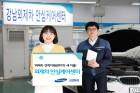 삼성화재 외제차 안심케어센터 서비스 향상