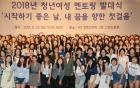 청년여성 멘토링 발대식 개최