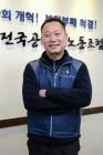 공무원노조 법적·정치적 교섭으로 현안 타파 나선다