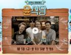 """'윤식당2' 스페인 열풍 """"이데알리스타앱 알아?"""""""