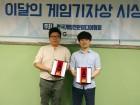 게임전문미디어협회, 박철현-이시우 기자 4월 이달의 기자상
