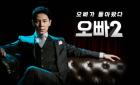 팡스카이, '오빠2' 홍보 모델로 해롱이 '이규형' 발탁