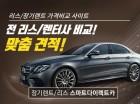 보증금없는 장기렌트카·자동차리스, 새해맞이 고객감사 '전차종 최저가 신차구매 프로모션'