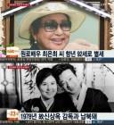 """최은희, 당대 최고 여배우의 '납북 사건' 내막은?...""""마취 주사까지 맞아"""""""