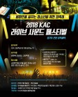음향인을 꿈꾸는 청소년들을 위한 축제 2018 KAC 라이브 사운드 페스티벌 개최