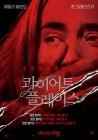 """'콰이어트 플레이스' 어떻길래...배우 서은우 """"조용한데 끊임없이 빨려 들어"""""""