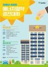 서울시, 2018년 아파트 에너지절약 경진대회 개최