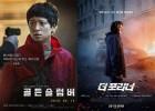 '영화가 좋다' 강동원과 성룡, 끝까지 달린다..더 포리너·골든 슬럼버·사라진 밤 외