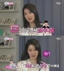 """'이욱과 열애' 임지연, """"강한 남자가 좋다"""" 재조명"""