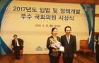 권은희 의원, 국회사무처 주관 '입법 및 정책 우수 국회의원' 선정