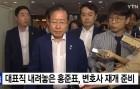 홍준표 전 자유한국당 대표, 변호사 재개업 신청