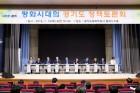 경기도 정책토론 개최… 남북평화협력 비전 '평화경제 3대3로 전략' 제시