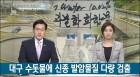 대구 수돗물 논란...'발암물질' 보도와 민·관의 대응과 반응