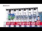 광주 남구, \'고싸움 놀이 축제\' 4월로 연기