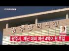 광주시, 재난 대비 예산 4억여 원 투입