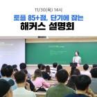 해커스, 유학·교환학생 합격을 위한 '토플 85+ 비법 공개 설명회' 개최