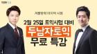 YBM넷, 2월 25일 토익 정기시험 대비해 '두남자토익' 무료 특강 선보여