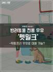 [펫팸족 어서와] 반려동물 전용 우유 '펫밀크' -락토프리 우유로 대체 가능?