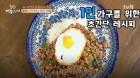 태국의 맛을 집에서도! 간단하지만 색다른 '태국식 돼지고기덮밥'